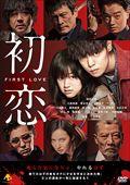 初恋 FIRST LOVE