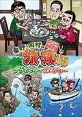 東野・岡村の旅猿15 プライベートでごめんなさい… スペシャルお買得版 vol.2