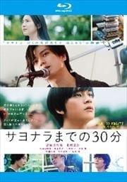 【Blu-ray】映画「サヨナラまでの30分」