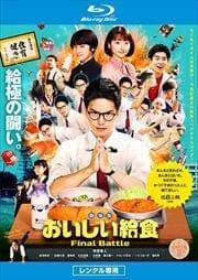 【Blu-ray】劇場版 おいしい給食 Final Battle