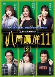 八局麻雀11 vol.2