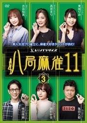 八局麻雀11 vol.3