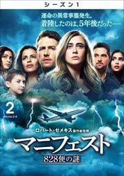 マニフェスト 828便の謎 <シーズン1> Vol.2