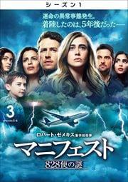 マニフェスト 828便の謎 <シーズン1> Vol.3