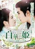 白華の姫〜失われた記憶と3つの愛〜 Vol.6
