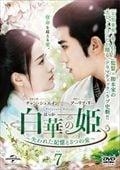 白華の姫〜失われた記憶と3つの愛〜 Vol.7