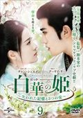 白華の姫〜失われた記憶と3つの愛〜 Vol.9