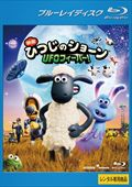 【Blu-ray】ひつじのショーン UFOフィーバー!