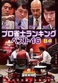 麻雀最強戦2020 プロ雀士ランキングベスト16 B卓