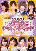 麻雀プロリーグ 2020女流モンド杯 チャレンジマッチ 前編