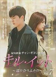 キル・イット〜巡り会うふたり〜 Vol.7