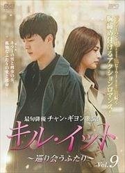キル・イット〜巡り会うふたり〜 Vol.9