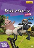 ひつじのショーン シリーズ5  vol.1
