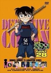 名探偵コナン DVD PART28 vol.5