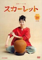 連続テレビ小説 スカーレット 完全版 10
