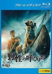 【Blu-ray】野性の呼び声
