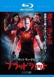 【Blu-ray】ブラッドショット