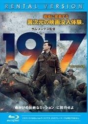【Blu-ray】1917 命をかけた伝令