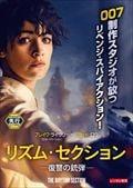 【ゲオ先行】リズム・セクション -復讐の銃弾-