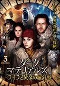 ダーク・マテリアルズI/ライラと黄金の羅針盤 Vol.3