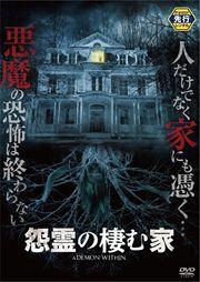 【ゲオ先行】怨霊の棲む家