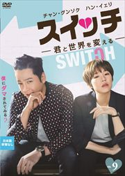 スイッチ〜君と世界を変える〜 Vol.9