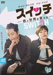 スイッチ〜君と世界を変える〜 Vol.12