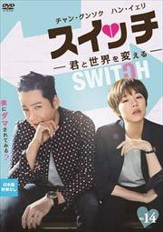 スイッチ〜君と世界を変える〜 Vol.14