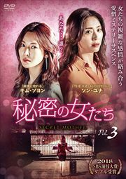 秘密の女たち Vol.3