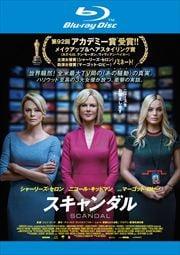 【Blu-ray】スキャンダル