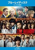 【Blu-ray】HiGH&LOW THE WORST