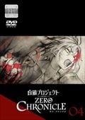 白猫プロジェクト ZERO CHRONICLE 第4巻