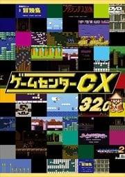 ゲームセンターCX 32.0