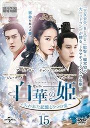 白華の姫〜失われた記憶と3つの愛〜 Vol.15