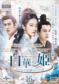 白華の姫〜失われた記憶と3つの愛〜 Vol.16