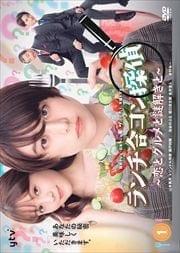 ランチ合コン探偵 〜恋とグルメと謎解きと〜 1