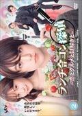 ランチ合コン探偵 〜恋とグルメと謎解きと〜 2