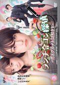 ランチ合コン探偵 〜恋とグルメと謎解きと〜 3