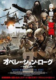 オペレーション・ローグ2/ザ・ハント