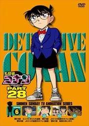 名探偵コナン DVD PART28 vol.6