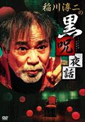稲川淳二の黒呪夜話