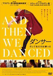 ダンサー そして私たちは踊った