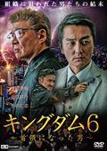 キングダム6〜首領になった男〜