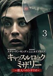 キャッスルロック:ミザリー 〜殺人へのシナリオ〜 Vol.3