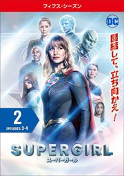 SUPERGIRL/スーパーガール <フィフス・シーズン> Vol.2