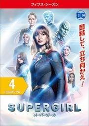SUPERGIRL/スーパーガール <フィフス・シーズン> Vol.4