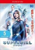 SUPERGIRL/スーパーガール <フィフス・シーズン> Vol.1