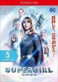 SUPERGIRL/スーパーガール <フィフス・シーズン> Vol.5