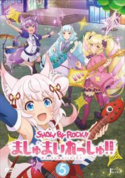 SHOW BY ROCK!! ましゅまいれっしゅ!! 第5巻