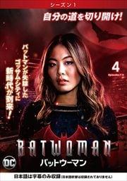 BATWOMAN/バットウーマン <シーズン1> Vol.4